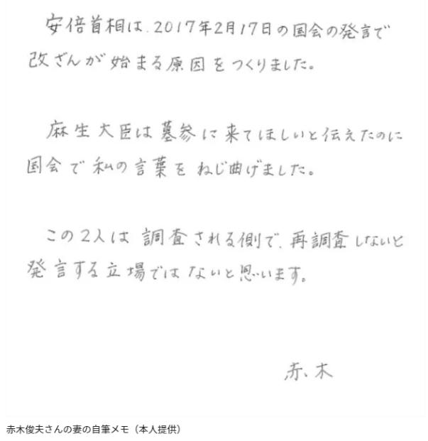 赤木さんを忘れない、毎日新聞夕刊「熱血!与良政談」_a0045064_00034050.png