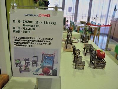 りんごの枝木の木工展*弘前市りんご公園_d0131668_14552942.jpg