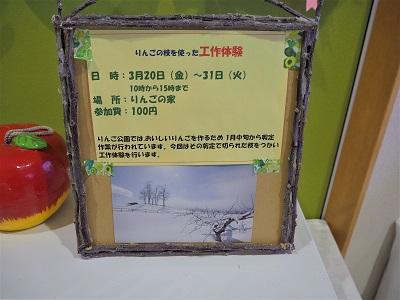 りんごの枝木の木工展*弘前市りんご公園_d0131668_1456665.jpg