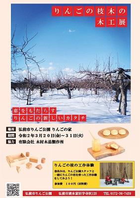 りんごの枝木の木工展*弘前市りんご公園_d0131668_14582751.jpg
