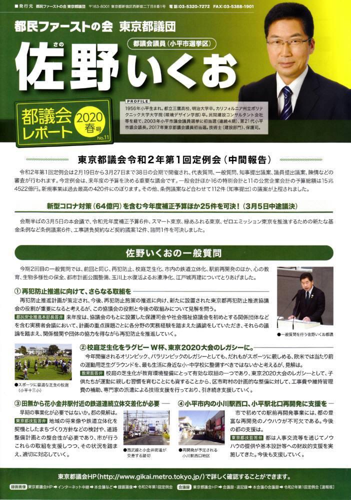 都議会レポートNo.11春号発行_f0059673_09560380.jpg
