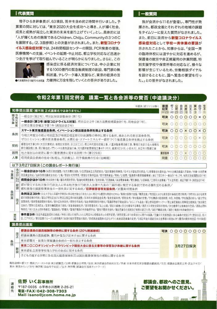 都議会レポートNo.11春号発行_f0059673_09565880.jpg