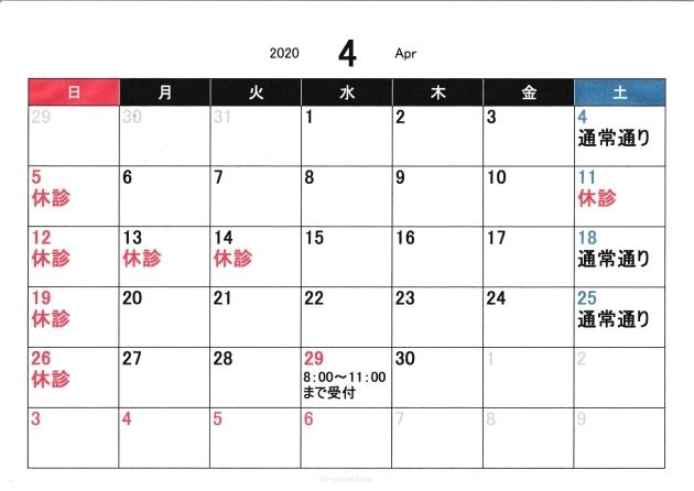 4月のお知らせです_c0234975_15265468.jpg