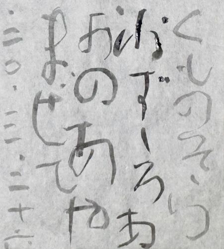 朝歌3月26日_c0169176_07425177.jpeg