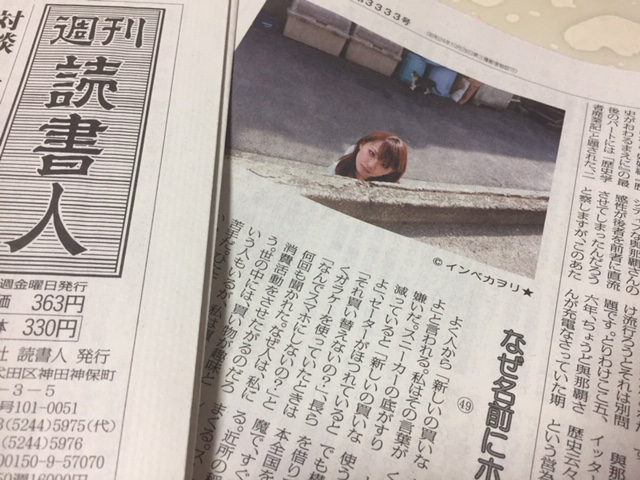 週刊読書人49_a0144779_18195531.jpg