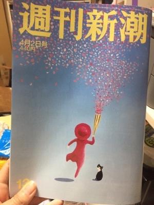 週刊新潮_a0144779_21282617.jpg