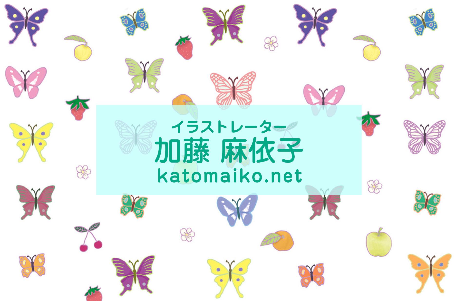 イラストレーター 加藤麻依子のブログです_a0154788_14180210.jpg