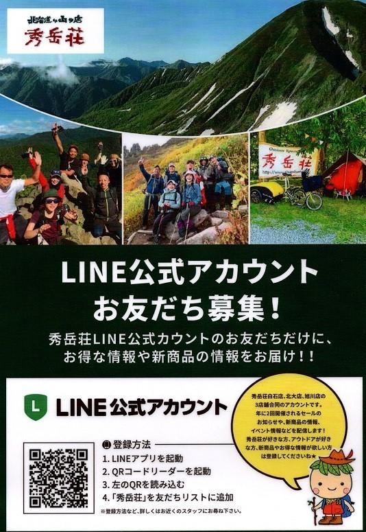 Spring Campaign @SHIROISHI_d0198793_17262760.jpg