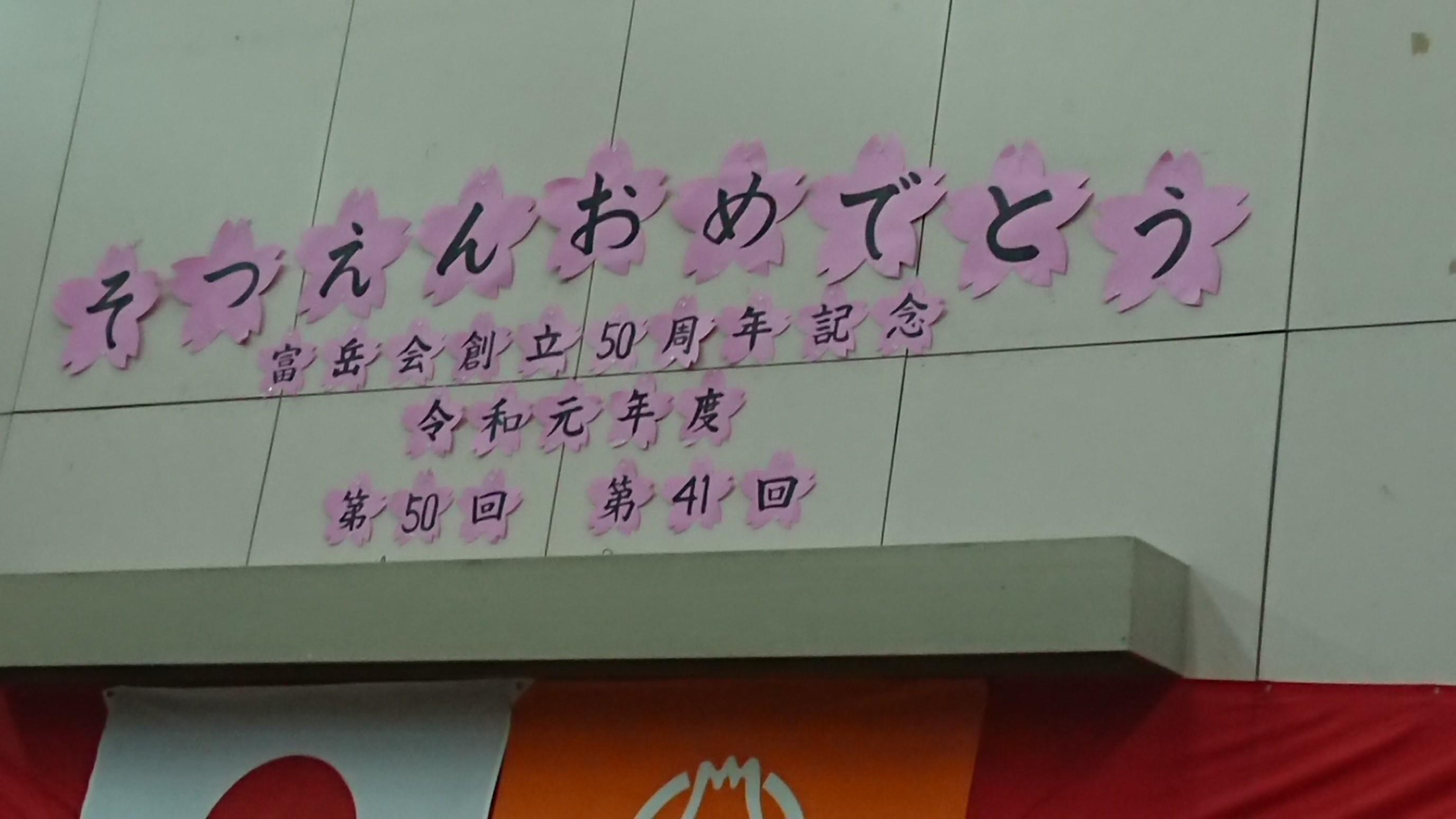 3/26  富岳保育園、富岳学園卒園式_e0185893_07331929.jpg