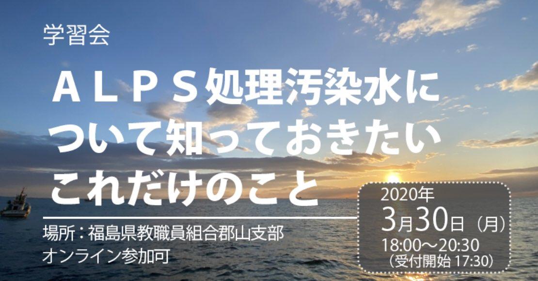 学習会:ALPS処理汚染水について知っておきたいこれだけのこと_e0068696_821648.jpg