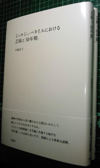 本日取次搬入開始:井岡詩子『ジョルジュ・バタイユにおける芸術と「幼年期」』_a0018105_15054840.jpg