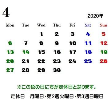 2020年4月の定休日です。_e0131611_10092280.jpg