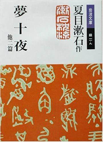 夏目漱石 『文鳥』_b0074416_19400200.jpg