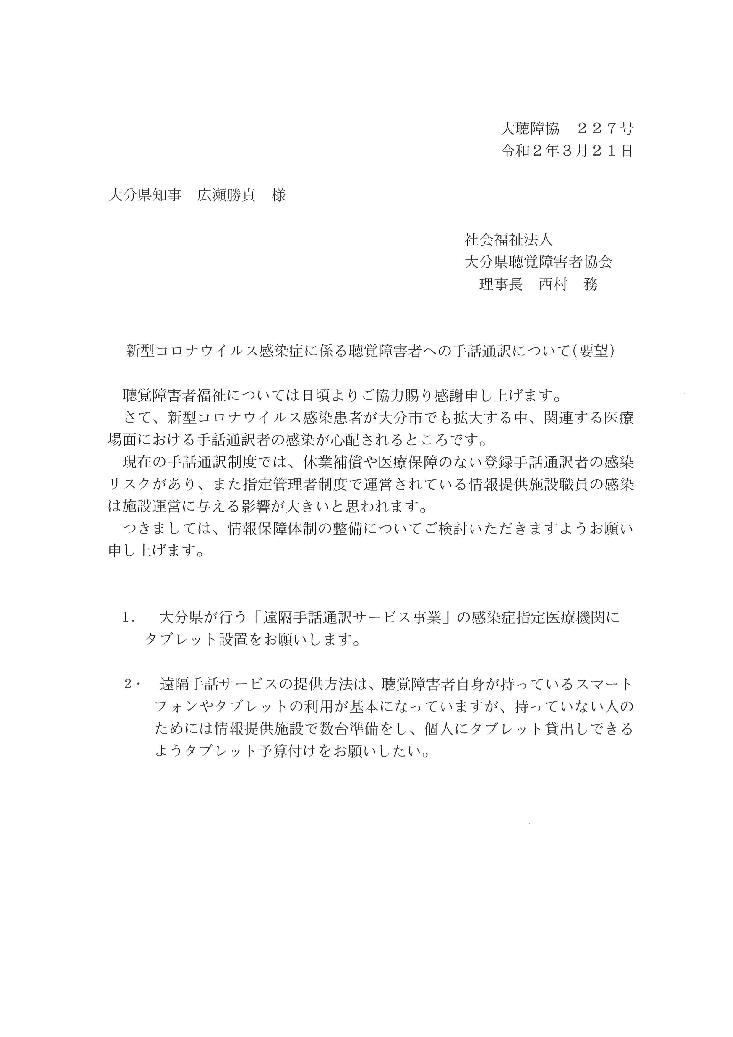 大分県へ要望と医療機関へのお願い_d0070316_09075963.jpg