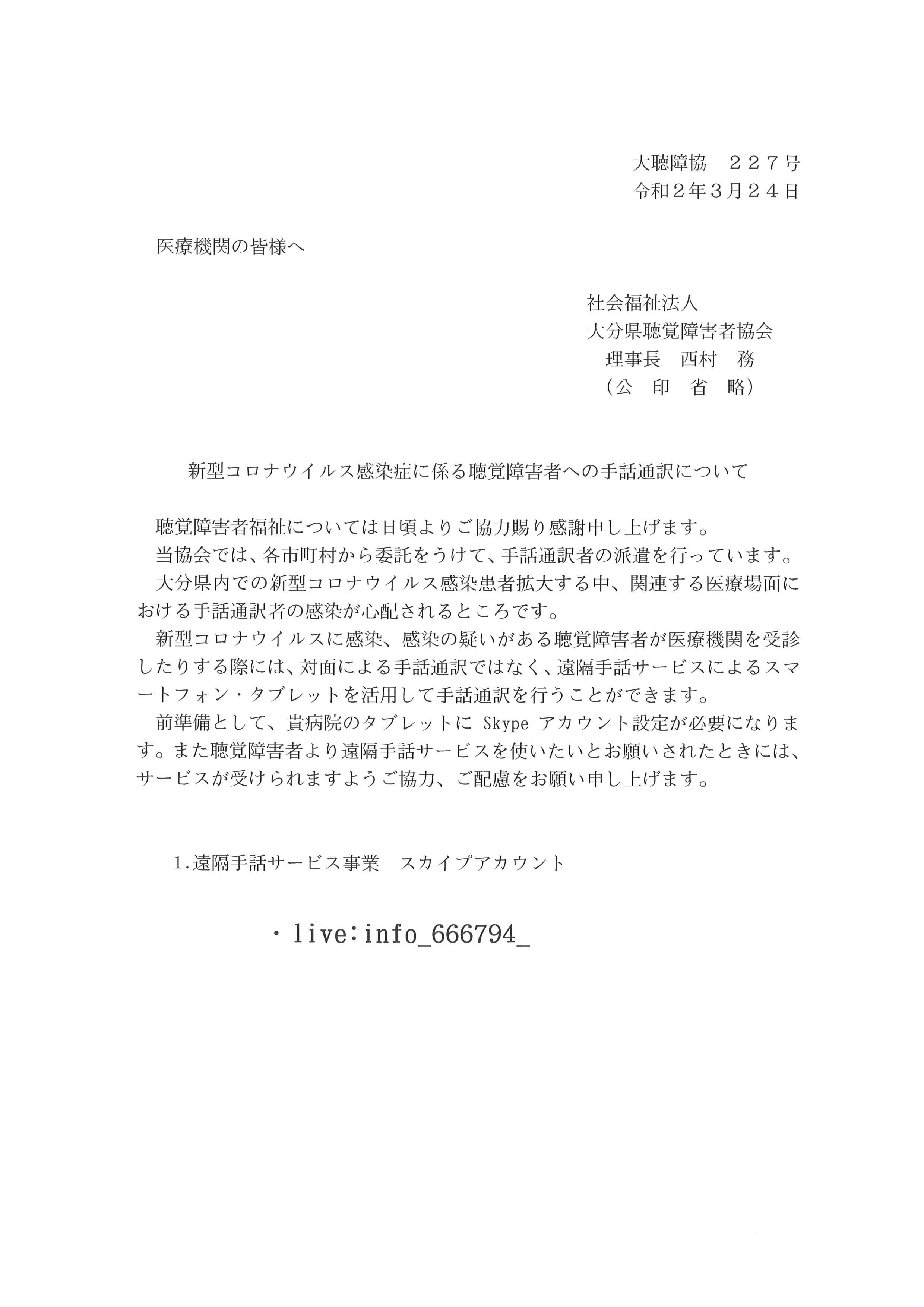 大分県へ要望と医療機関へのお願い_d0070316_09084160.jpg