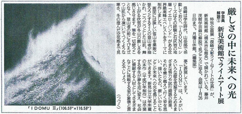 ライムアートが連載で備北民報新聞に紹介されました_e0010418_16100196.jpg