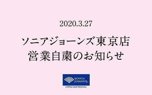 ソニアジョーンズ東京店営業自粛のお知らせ_b0142724_11420382.jpg