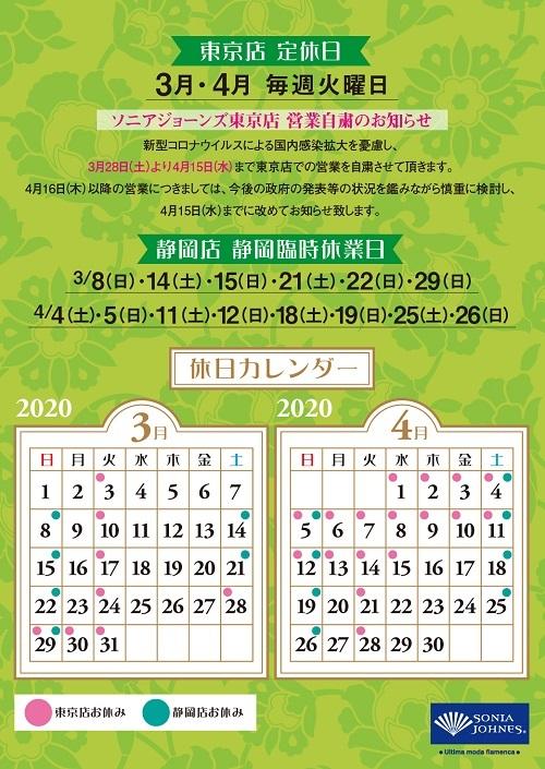 ~東京店コーディネート~_b0142724_16463409.jpg