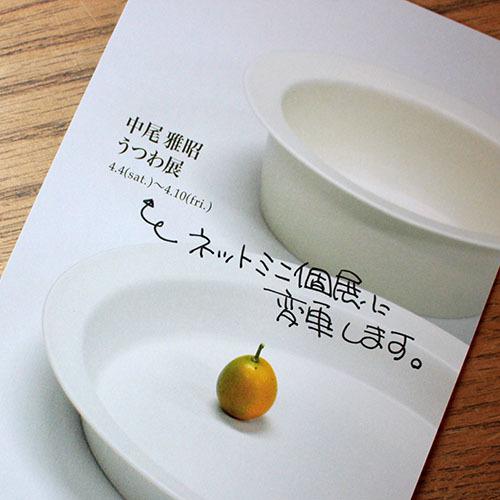 中尾雅昭うつわ展、中止のお知らせ。_a0026127_17512672.jpg