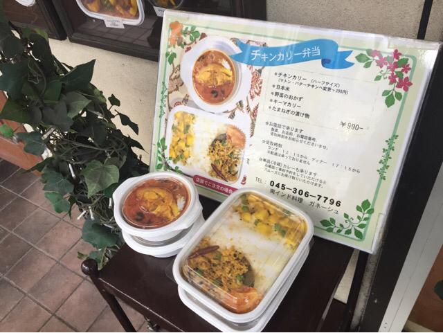 チキンカリー弁当と【牡蠣延長】_e0184929_08134600.jpg