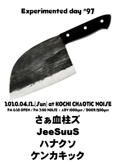 """CHAOTIC NOISE\""2020年死月のドーーーーン!!_f0004730_1661940.jpg"