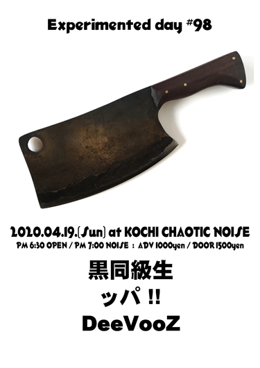"""CHAOTIC NOISE\""2020年死月のドーーーーン!!_f0004730_1664662.jpg"