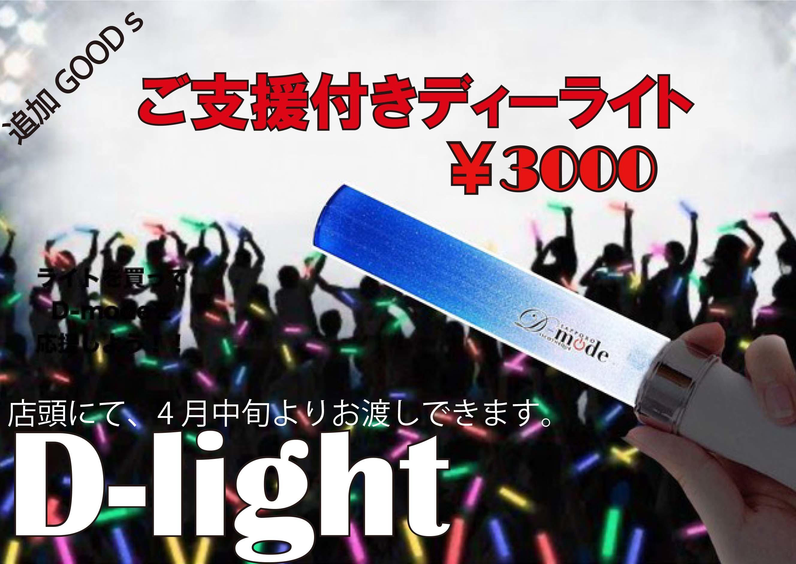 ★D-mode札幌 ご支援グッズ追加(お願い)★_a0219438_00223446.jpg
