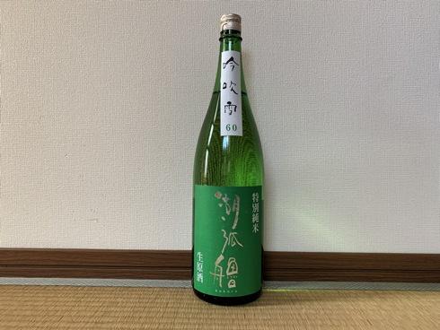 (滋賀)湖弧艪 特別純米生原酒 / Kokoro Tokubetsu-Jummai Nama-Genshu_f0111040_07525939.jpg