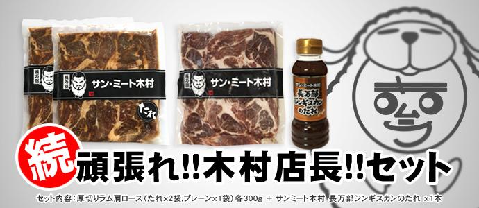 木村店長JAPAN。_d0164343_15540414.jpg
