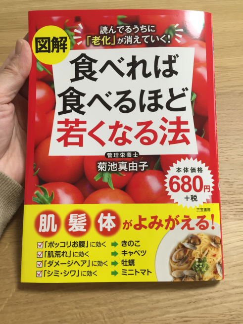 食べれば食べるほど若くなる法☆管理栄養士:菊池真由子著_f0183846_12291061.jpg
