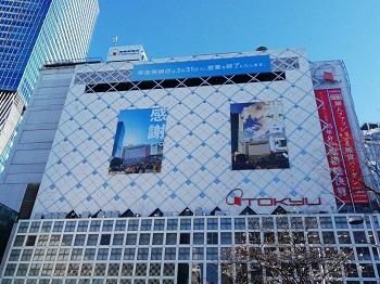 東急東横店_a0061057_0424723.jpg
