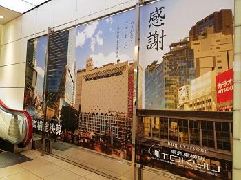 東急東横店_a0061057_0433329.jpg