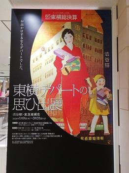 東急東横店_a0061057_044589.jpg