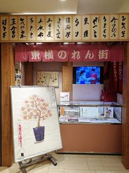 東急東横店_a0061057_0453875.jpg
