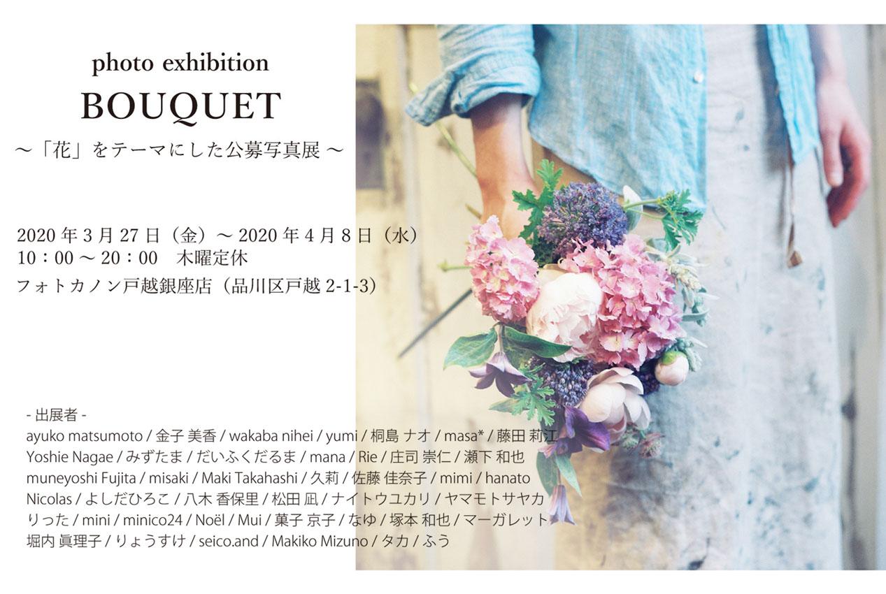 フォトカノン「photo exhibition BOUQUET」出展のお知らせ_c0299360_2026755.jpg