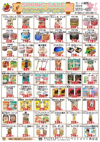 200327 スプリングセール&肉の日イベント告知_e0181866_10063641.jpg