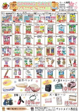 200327 スプリングセール&肉の日イベント告知_e0181866_10072839.jpg