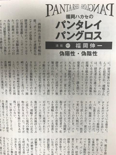 PCR検査についてー週刊文春、福岡伸一のコラムより。_e0337777_18402640.jpg