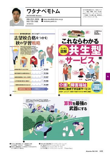 イラストレーションファイル2020 /玄光社_e0039879_17062143.jpg