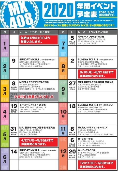 年間カレンダー 3/27 更新_f0158379_18475975.jpg