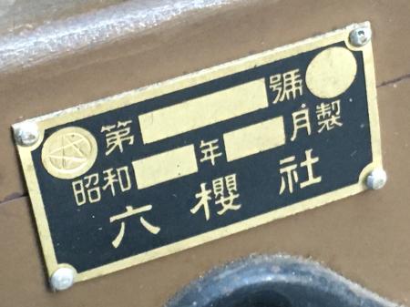 令和2年3月26日 千葉県茂原市在住の方より店頭持込みにて_a0154482_01242629.jpg