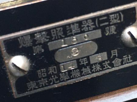令和2年3月26日 千葉県茂原市在住の方より店頭持込みにて_a0154482_01380286.jpg