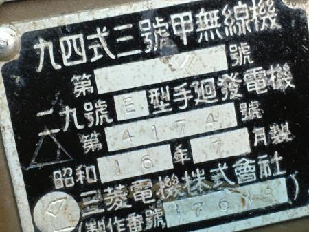 令和2年3月26日 千葉県茂原市在住の方より店頭持込みにて_a0154482_01533289.jpg
