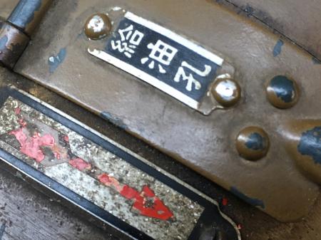 令和2年3月26日 千葉県茂原市在住の方より店頭持込みにて_a0154482_01540626.jpg