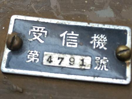 令和2年3月26日 千葉県茂原市在住の方より店頭持込みにて_a0154482_02015883.jpg