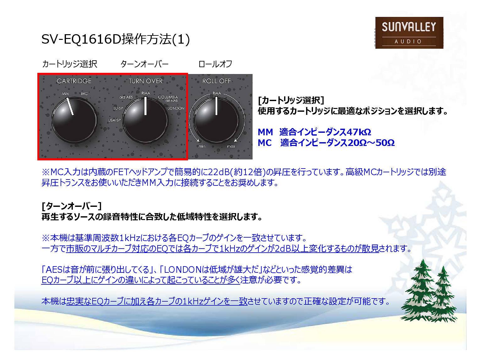 SV-EQ1616D ローンチ_b0350085_09165362.jpg