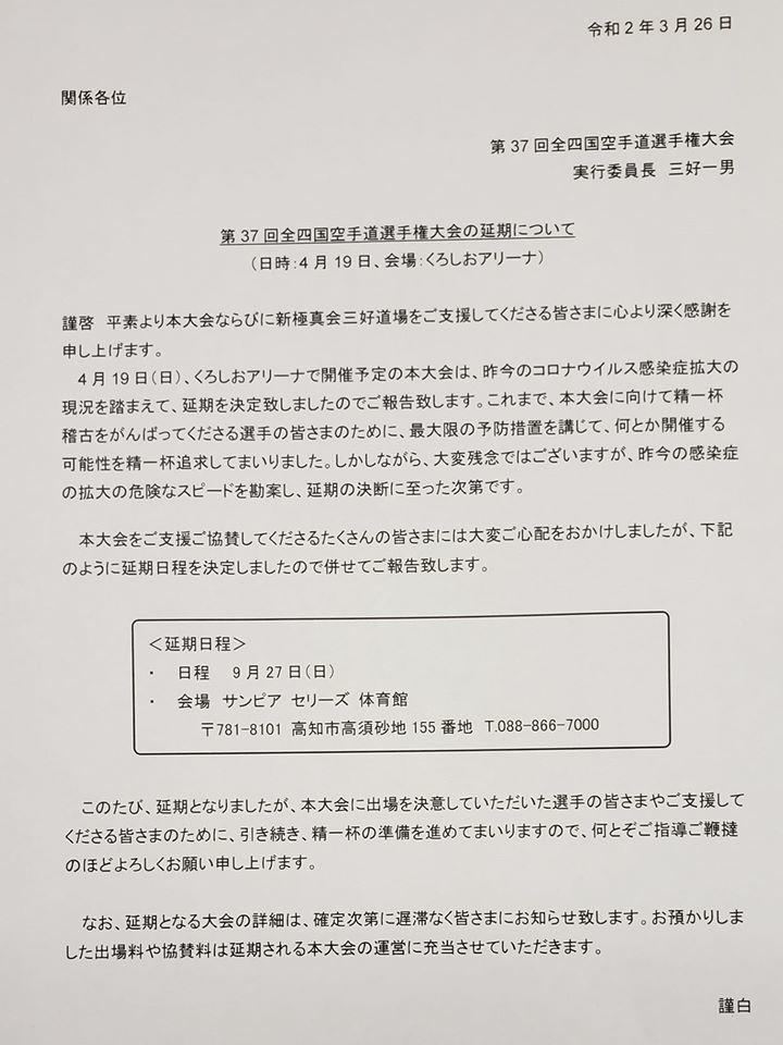 第37回全四国空手道選手権大会の延期について_c0186691_10233148.jpg