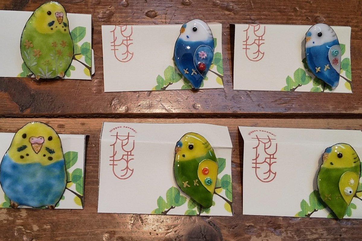 関西つうしん【鳥展 vol.10】花毬さん作品通販受付中と、オーダーも可能です_d0322493_00020371.jpg