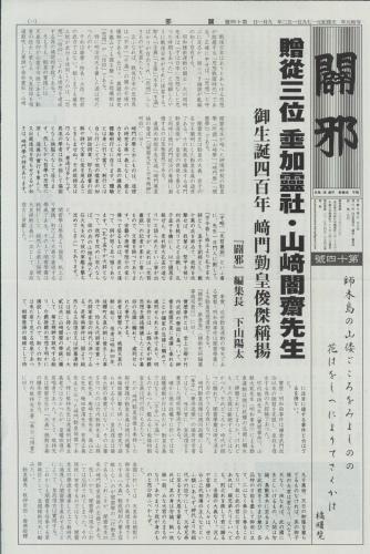 『闢邪』第十四号発行のお知らせ_f0180693_08130206.jpg