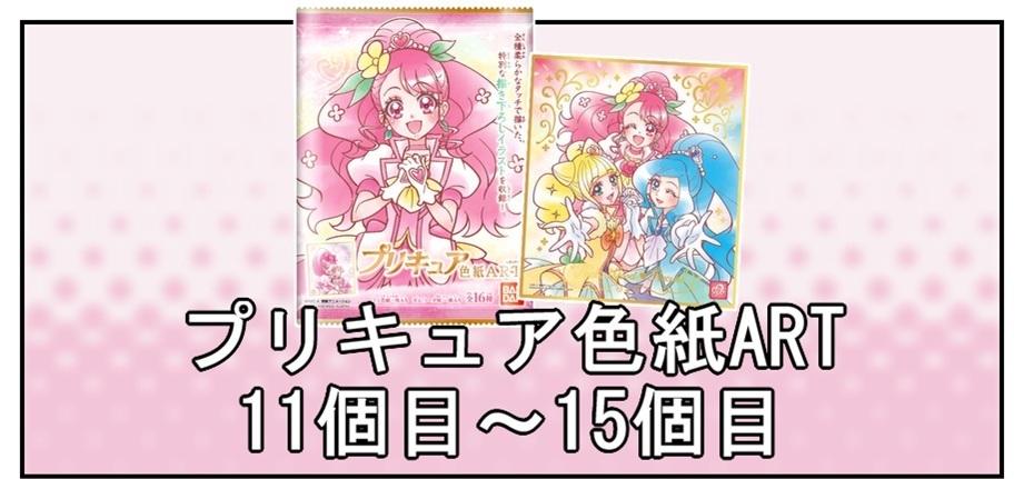 【開封レビュー】プリキュア色紙ART(11個目~15個目)_f0205396_21154621.jpg